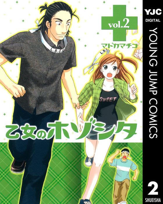 乙女のホゾシタ 2-電子書籍-拡大画像