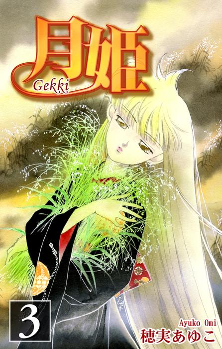 月姫 -Gekki-(3)拡大写真