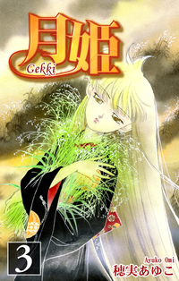月姫 -Gekki-(3)-電子書籍