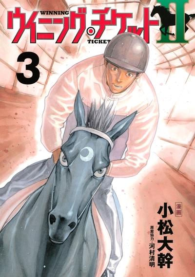 ウイニング・チケットII(3)-電子書籍
