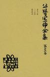 谷崎潤一郎全集〈第12巻〉-電子書籍
