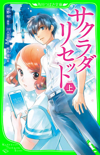 サクラダリセット 上-電子書籍