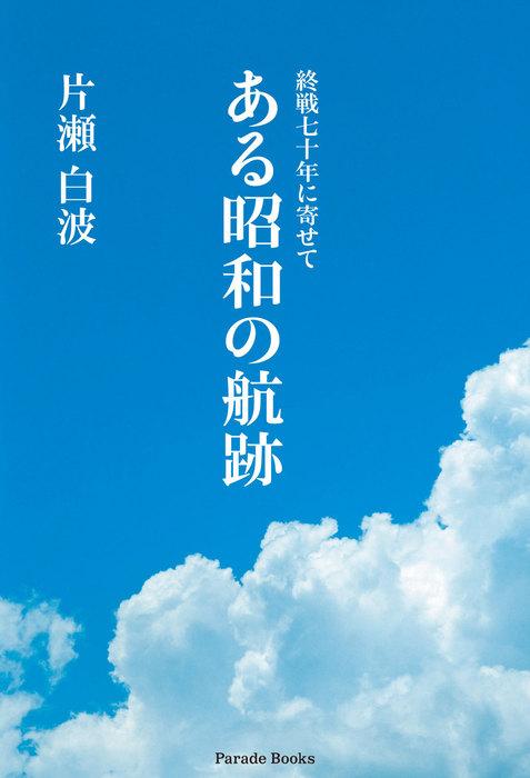 ある昭和の航跡-電子書籍-拡大画像