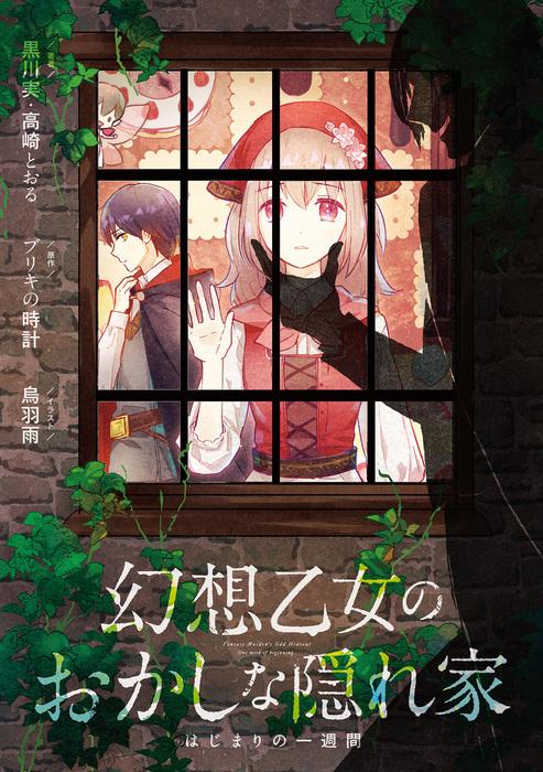 幻想乙女のおかしな隠れ家 はじまりの一週間拡大写真