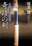 真・八州廻り浪人奉行:3 奇蹟の剣-電子書籍
