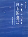 井上ひさしの 子どもにつたえる日本国憲法-電子書籍