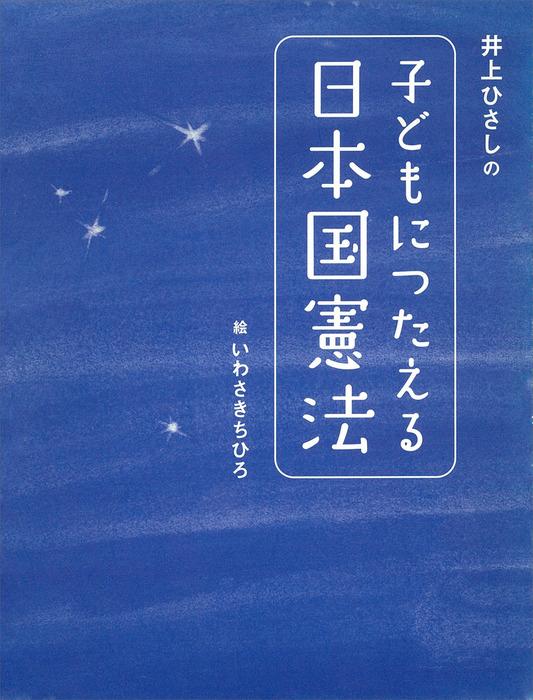 井上ひさしの 子どもにつたえる日本国憲法-電子書籍-拡大画像