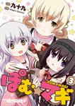 ぽむ☆マギ 3巻-電子書籍