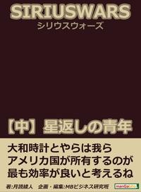 SIRIUS WARS. (シリウスウォーズ)【中】星返しの青年
