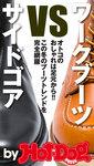 バイホットドッグプレス ワークブーツ vs. サイドゴア 2015年 11/27号-電子書籍