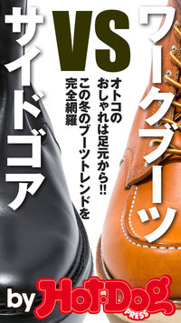 バイホットドッグプレス ワークブーツ vs. サイドゴア 2015年 11/27号