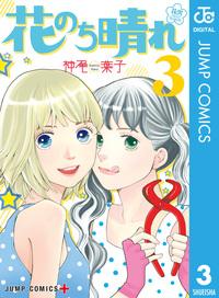 花のち晴れ~花男 Next Season~ 3-電子書籍