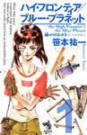ハイ・フロンティア/ブルー・プラネット 星のパイロット3-1-電子書籍