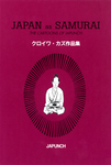 JAPAN as SAMURAI クロイワ・カズ作品集-電子書籍