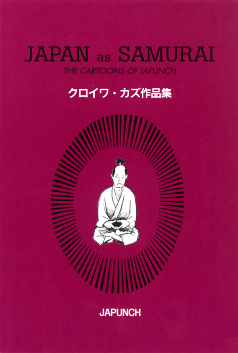 JAPAN as SAMURAI クロイワ・カズ作品集拡大写真