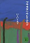 プラネタリウムのふたご-電子書籍