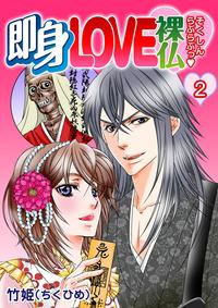 即身LOVE裸仏 2巻-電子書籍