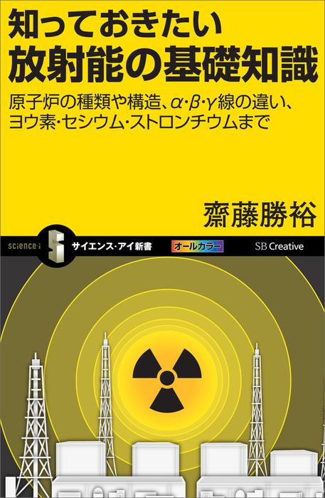 知っておきたい放射能の基礎知識 原子炉の種類や構造、α・β・γ線の違い、ヨウ素・セシウム・ストロンチウムまで拡大写真