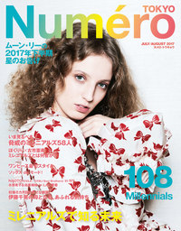 Numero Tokyo 2017年7・8月号