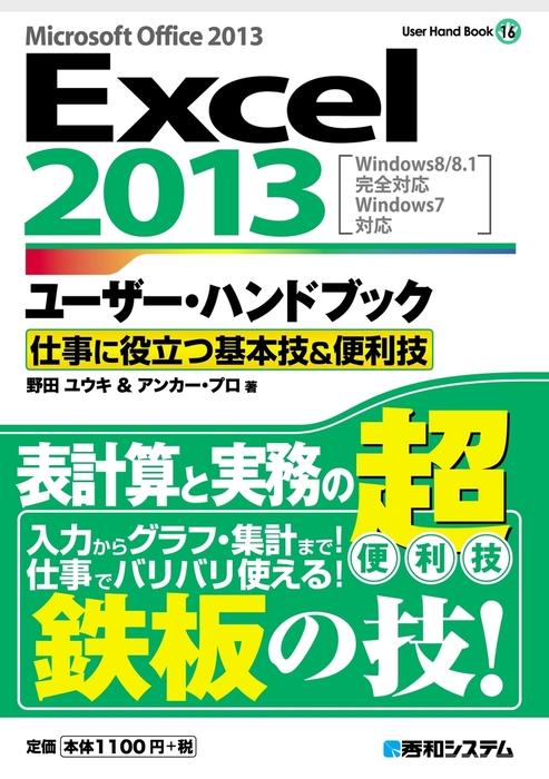 Excel2013ユーザー・ハンドブック 仕事に役立つ基本技&便利技拡大写真