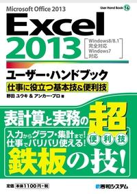 Excel2013ユーザー・ハンドブック 仕事に役立つ基本技&便利技-電子書籍