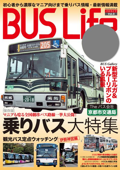 BUS Life vol.3拡大写真