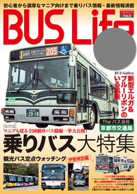BUS Life vol.3