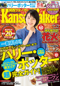 KansaiWalker関西ウォーカー 2014 No.12
