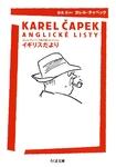 イギリスだより ――カレル・チャペック旅行記コレクション-電子書籍