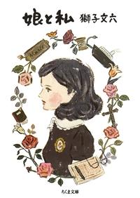 娘と私-電子書籍