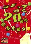 コミックガム20周年記念小冊子