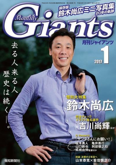 月刊ジャイアンツ2017年1月号-電子書籍