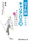 若手医師のためのキャリアパス論~あなたの医師人生を10倍輝かせる方法-電子書籍