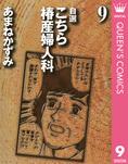 自選 こちら椿産婦人科 9-電子書籍