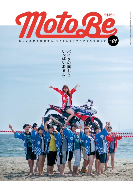 Moto Be モトビー Vol.1拡大写真