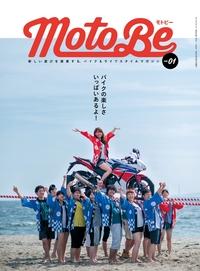 Moto Be モトビー Vol.1-電子書籍