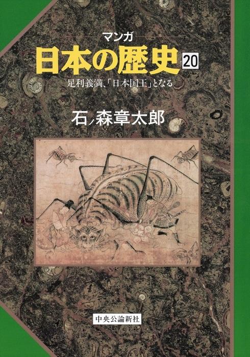 マンガ日本の歴史20(中世篇) - 足利義満、「日本国王」となる拡大写真