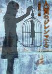 人質のジレンマ<上>-電子書籍