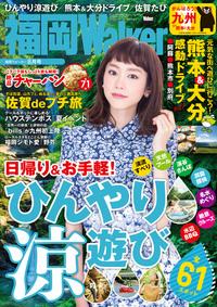 FukuokaWalker福岡ウォーカー 2016 8月号