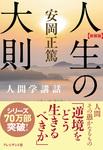 [新装版]人生の大則―人間学講話-電子書籍