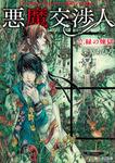 悪魔交渉人 2.緑の煉獄-電子書籍