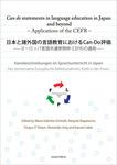日本と諸外国の言語教育におけるCan-Do評価 -ヨーロッパ言語共通参照枠(CEFR)の適用--電子書籍