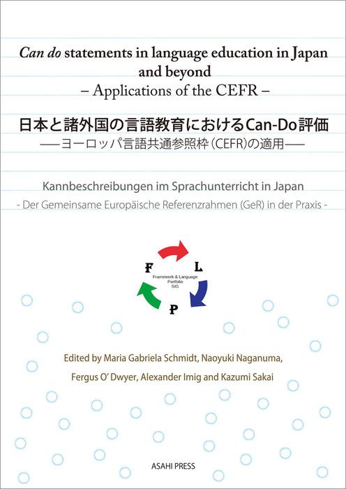 日本と諸外国の言語教育におけるCan-Do評価 -ヨーロッパ言語共通参照枠(CEFR)の適用--電子書籍-拡大画像