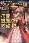 ソフロニア嬢、仮面舞踏会を密偵する-電子書籍