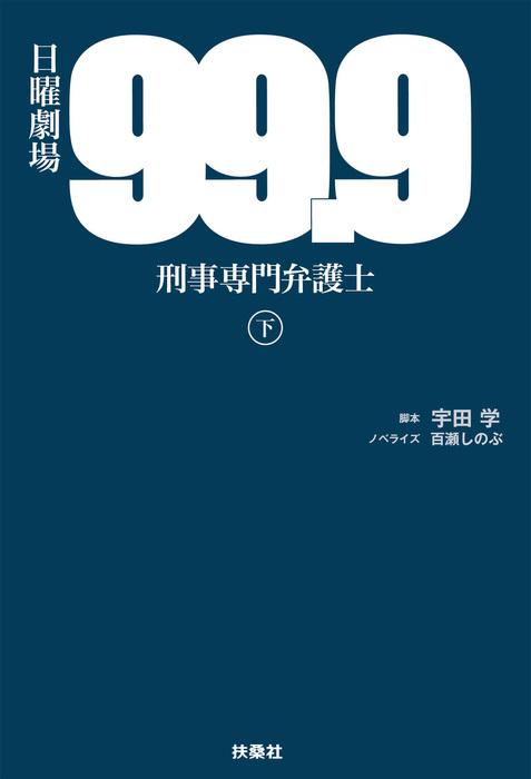 99.9-刑事専門弁護士-(下)拡大写真