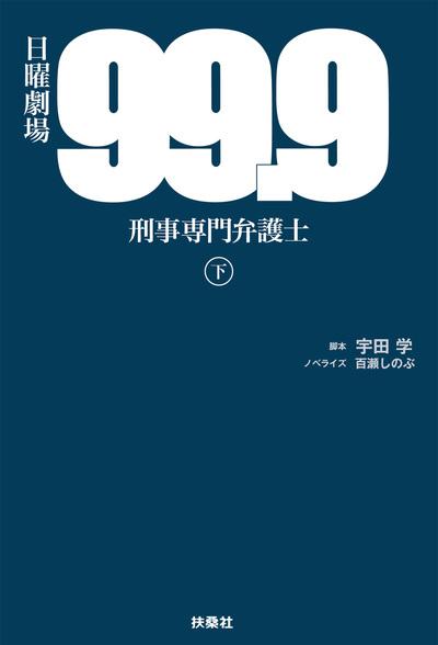 99.9-刑事専門弁護士-(下)-電子書籍