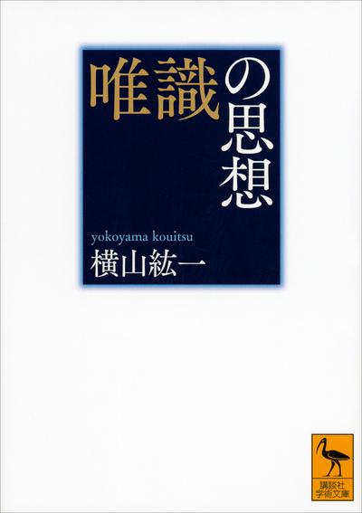 唯識の思想-電子書籍