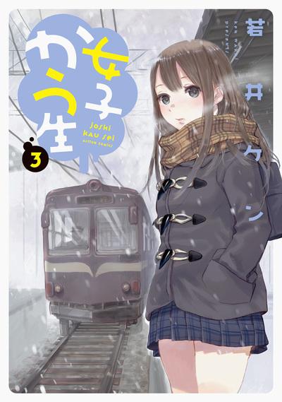 女子かう生 / 3-電子書籍