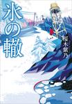 氷の轍-電子書籍