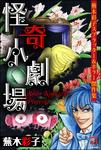 蕪木彩子スプラッター&ホラー傑作集 怪奇小劇場-電子書籍